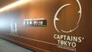 キャプテンズマーケット