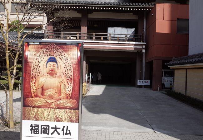 福岡大仏 (東長寺)