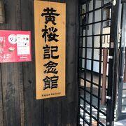 黄桜の酒蔵