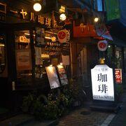 昭和レトロな有名な珈琲店