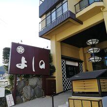 伊東温泉 ホテルよしの