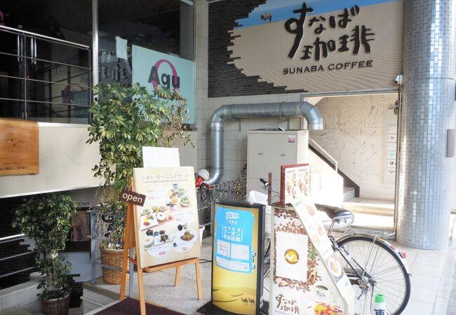 モーニングメニューに期待し過ぎました? ~ すなば珈琲 新鳥取駅前店