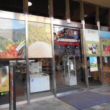 農畜産物直販店 季節屋