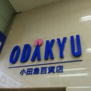 小田急の新宿駅直結