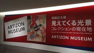 新しく生まれ変わったアーティゾン美術館