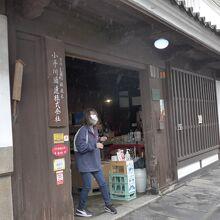 小手川酒造