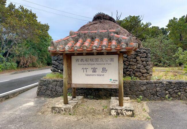 竹富島ビジターセンターゆがふ館