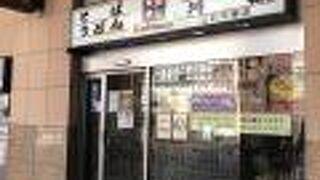 かしわや 三軒茶屋店