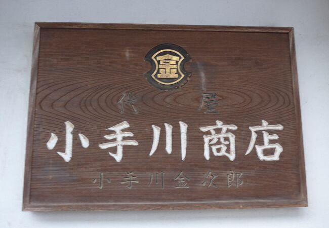 小手川商店