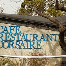 カフェレストラン コルセール