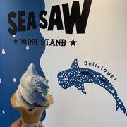 海遊館に行かなくても、グッズは買えます! ジンベエザメソフトクリームがかわいくて美味しかった!
