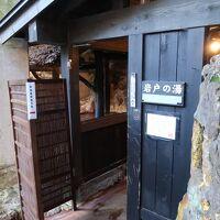 岩戸風呂入口