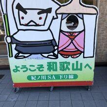 紀ノ川サービスエリア下り線 フードコート