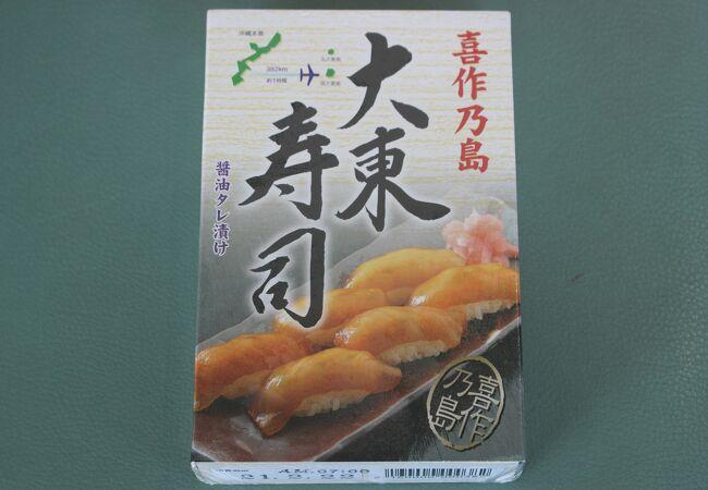 空弁を購入しました。大東寿司でした。