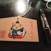 近くの冨具神社の絵札ももらえました。