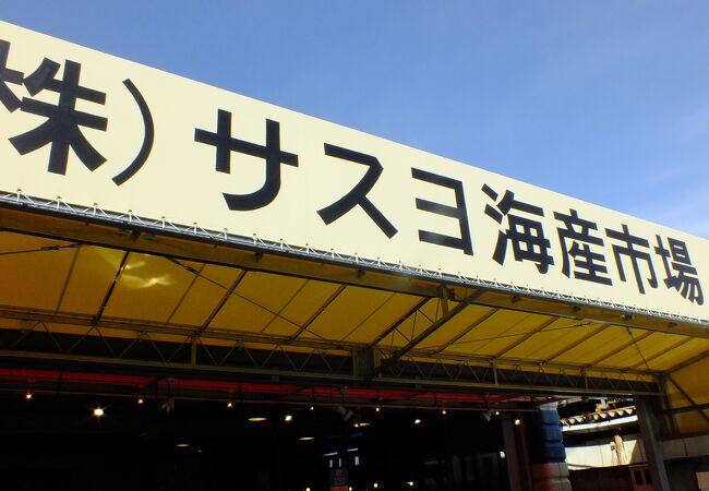 サスヨ海産市場 支店