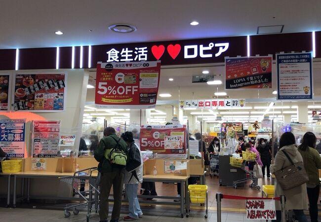 ロピア (ららぽーとTOKYO-BAY店)
