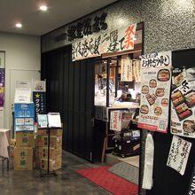 回転寿司根室花まる キラリス函館店
