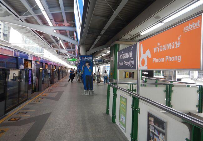 スックンビットソイ33/1の最寄り駅