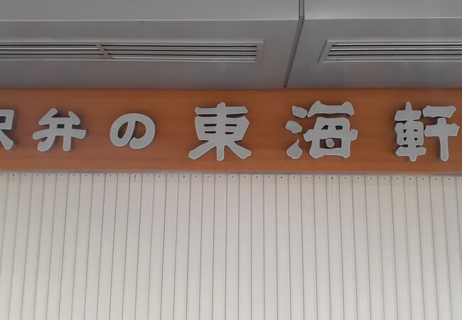 東海軒 コンコース売店