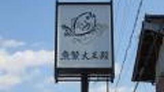 日本料理、湖魚料理 魚繁大王殿