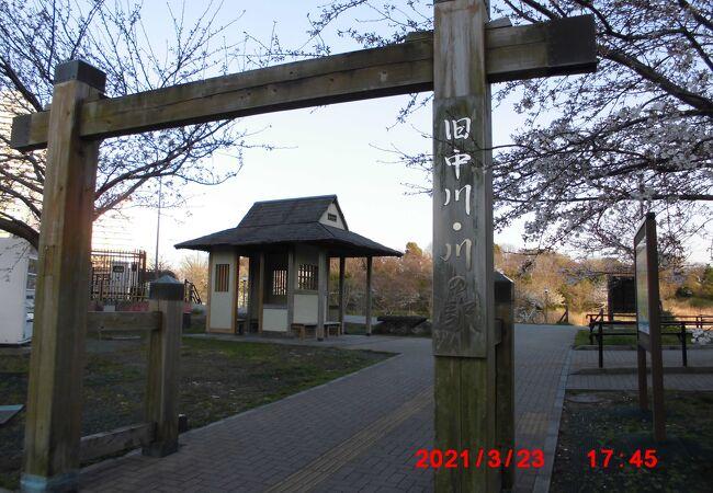 旧中川 川の駅
