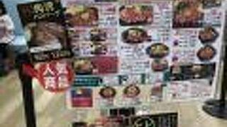 武蔵ハンバーグ 南町田グランベリーパーク店