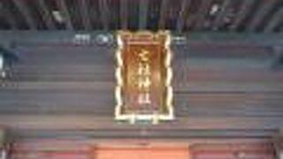 渋沢栄一ゆかりの神社です