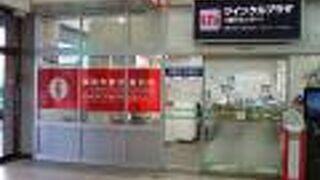 JR釧路駅釧路市観光案内所