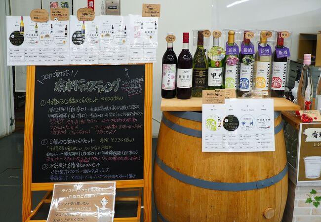 有料試飲のみだけど色んなパターンが選べる:ロリアンワイン白百合醸造(株)