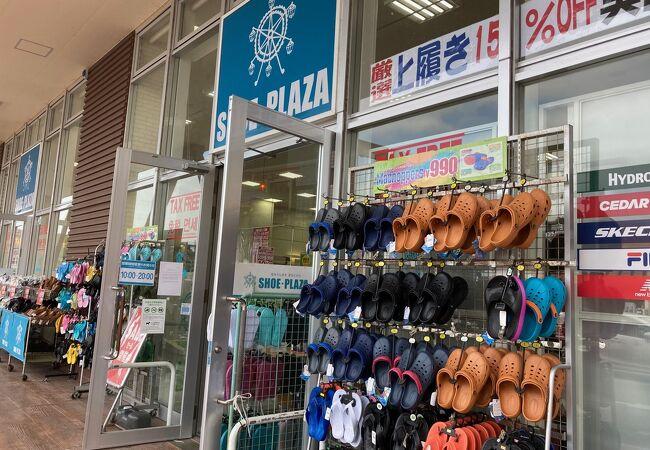 シュープラザ (豊崎とみとん店)