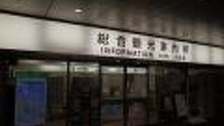 北九州市観光協会 北九州市観光情報コーナー