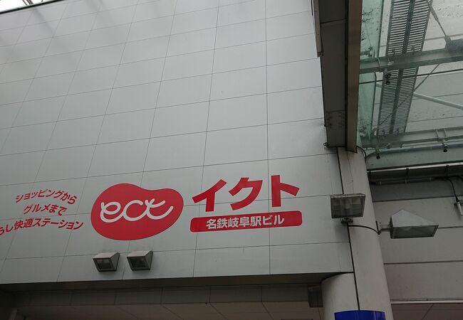 名鉄岐阜駅隣接の中規模商業施設