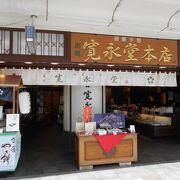 黒豆の和菓子本店