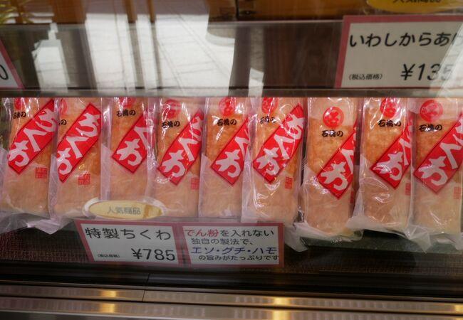 石橋蒲鉾店