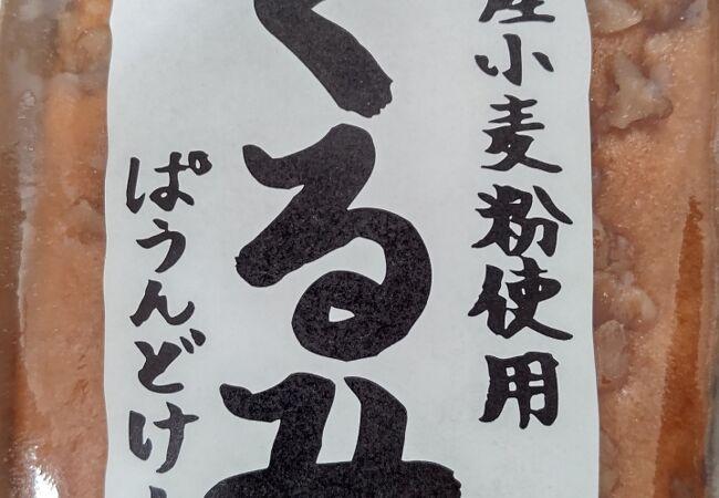熊本菓房 松橋店