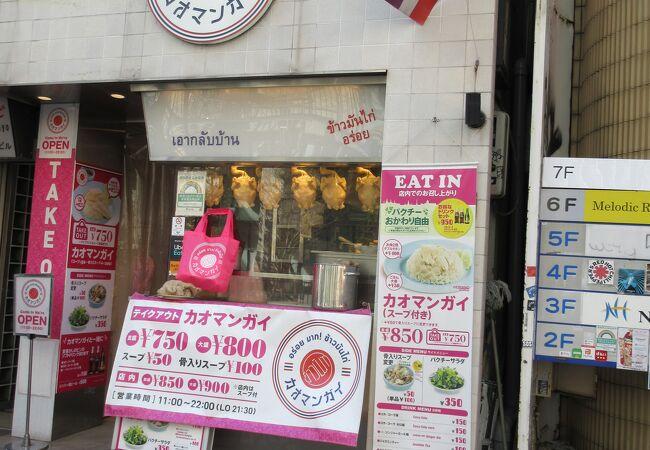 渋谷カオマンガイ