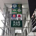 食品館あおば (新羽店)