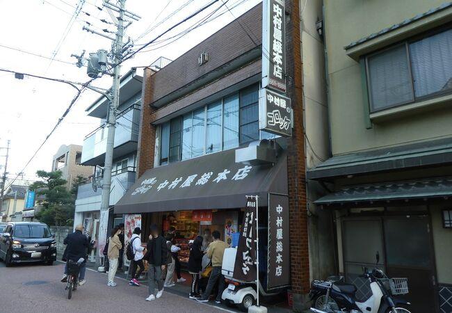 中村屋  総本店