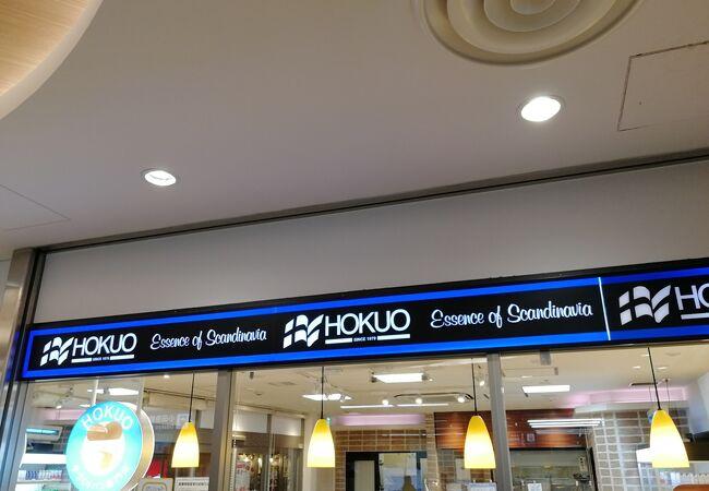 HOKUO 本厚木ミロード店