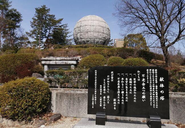 平和公園 (愛知県)