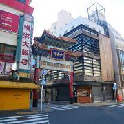 日本最大の中華街