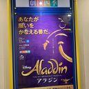 四季劇場 (海)