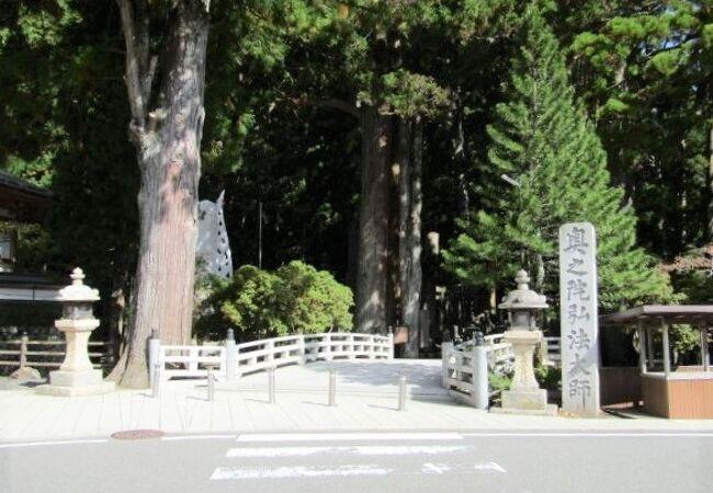 高野山 一の橋
