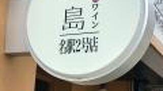 天ぷらとワイン 小島 名駅2号店