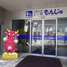 道の駅 上ノ国もんじゅ