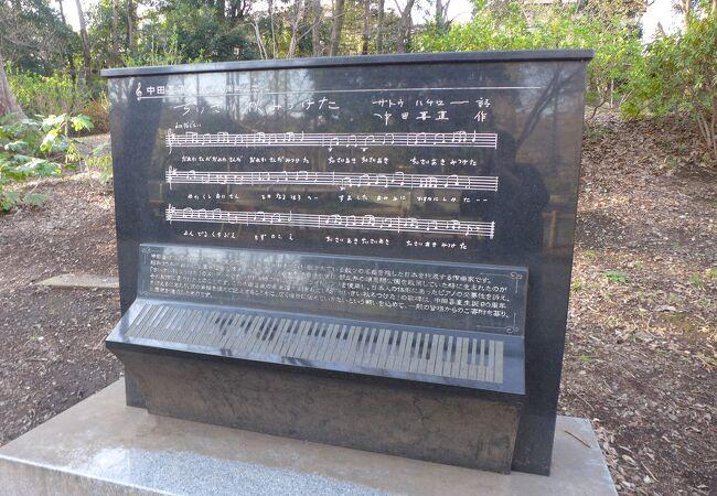 中田喜直の歌碑