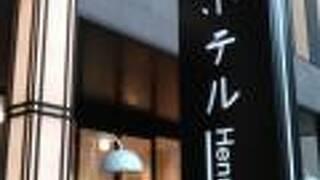 変なホテル奈良