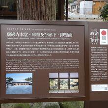 瑞巌寺の説明書きです。