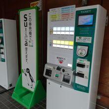 入場券は自動券売機で購入できます。Suicaも使えます。